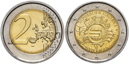 2 евро 2012 Италия — 10 лет евро наличными