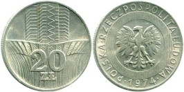 20 злотых 1974 Польша
