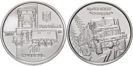 10 гривен 2019 Украина — КрАЗ-6322 «Солдат»