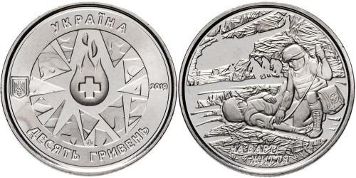 10 гривен 2019 Украина — На страже жизни (посвящается военным медикам)