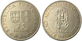 25 эскудо 1981 Мадейра — Автономная область Мадейра