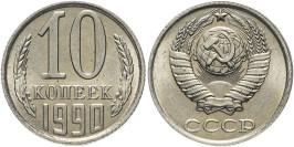 10 копеек 1990 СССР UNC