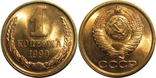 1 копейка 1990 СССР UNC