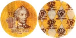 1 рубль 2014 Приднестровская Молдавская Республика