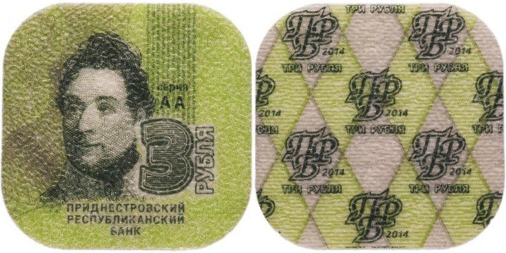 3 рубля 2014 Приднестровская Молдавская Республика