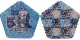 5 рублей 2014 Приднестровская Молдавская Республика
