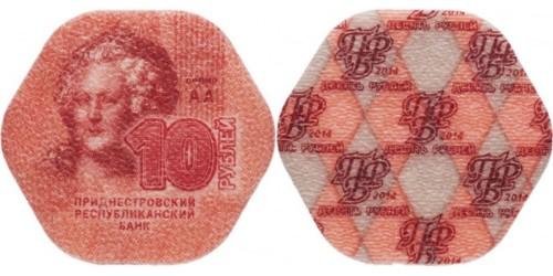 10 рублей 2014 Приднестровская Молдавская Республика