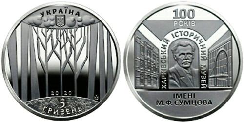 5 гривен 2020 Украина — 100 лет Харьковскому историческому музею имени Н. Ф. Сумцова