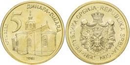 5 динаров 2018 Сербия UNC