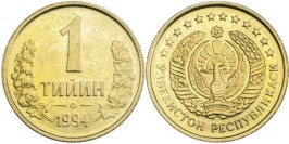 1 тийин 1994 Узбекистан UNC