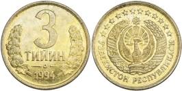 3 тийин 1994 Узбекистан UNC