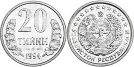 20 тийин 1994 Узбекистан UNC — Без кольца из точек на аверсе