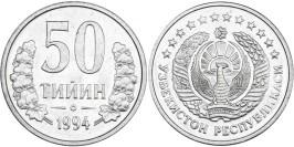 50 тийин 1994 Узбекистан UNC — Без кольца из точек на аверсе