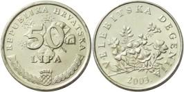 50 лип 2003 Хорватия