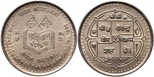 5 рупий 1990 Непал — Новая конституция