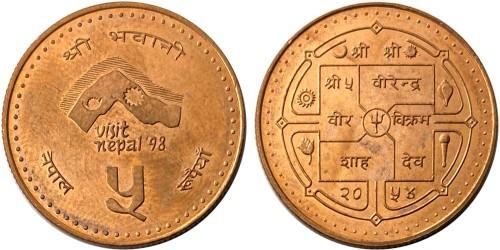 5 рупий 1997 Непал — Посещение Непала