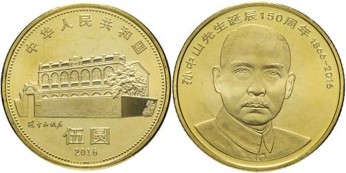 5 юань 2016 Китай — 150 лет со дня рождения Сунь Ятсена UNC