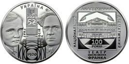 5 гривен 2020 Украина — 100 лет Национальному академическому драматическому театру Ивана Франко