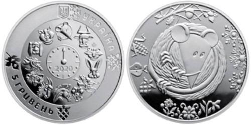 5 гривен 2020 Украина — Год Крысы