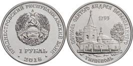 1 рубль 2018 ПМР — Православные храмы — Церковь Андрея Первозванного г. Тирасполь