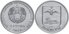 1 рубль 2017 ПМР — Гербы городов Приднестровья — Бендеры