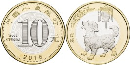 10 юань 2018 Китай — Год собаки UNC
