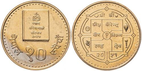 10 рупий 1994 Непал — Конституция UNC