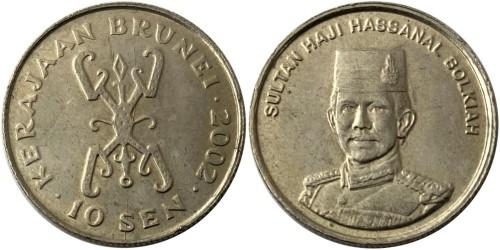 10 сенов 2002 Бруней