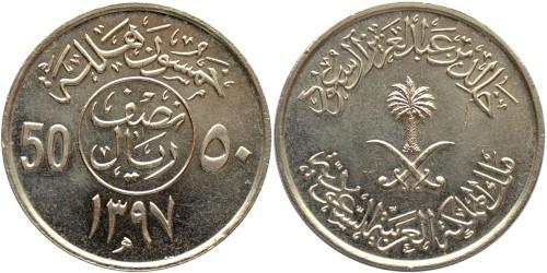 50 халала 1977 Саудовская Аравия