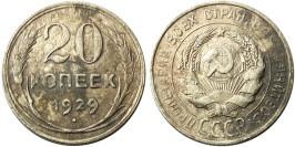 20 копеек 1929 СССР — серебро №2