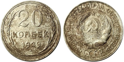 20 копеек 1929 СССР — серебро №3