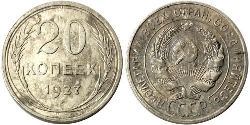 20 копеек 1927 СССР — серебро № 3