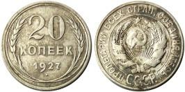 20 копеек 1927 СССР — серебро № 4
