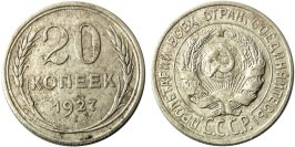 20 копеек 1927 СССР — серебро № 5