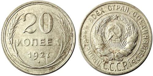 20 копеек 1927 СССР — серебро № 6