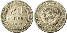 20 копеек 1927 СССР — серебро № 7