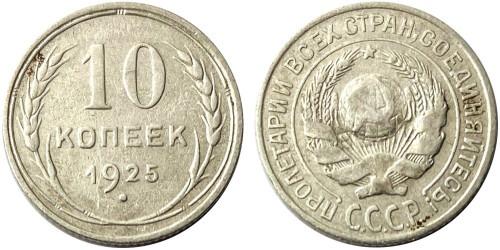 10 копеек 1925 СССР — серебро № 1