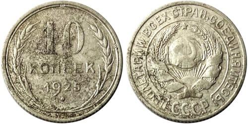 10 копеек 1925 СССР — серебро № 2