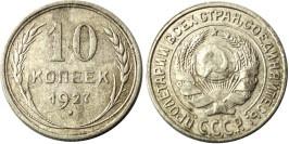 10 копеек 1927 СССР — серебро №1