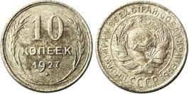 10 копеек 1927 СССР — серебро №2