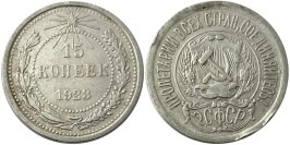 15 копеек 1923 СССР — серебро № 4