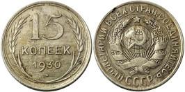 15 копеек 1930 СССР — серебро