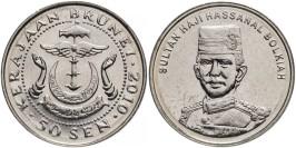 50 сенов 2010 Бруней