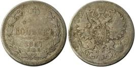 20 копеек 1867 Царская Россия — СПБ НІ — серебро