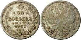 20 копеек 1901 Царская Россия — СПБ ФЗ — серебро №1