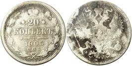 20 копеек 1905 Царская Россия — СПБ АР — серебро №2