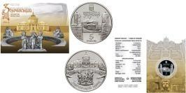 5 гривен 2020 Украина — Золочевский замок в буклете