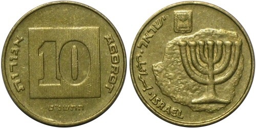 10 агорот 1999 Израиль