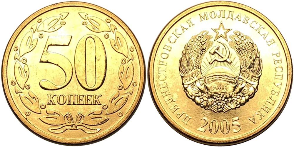 50 копеек 2005 Приднестровская Молдавская Республика UNC