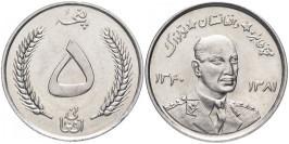 5 афгани 1961 Афганистан